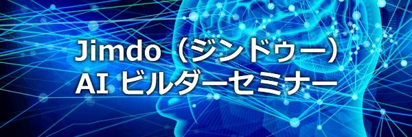 jimdo AI セミナースケジュール発表