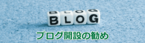 ブログ開設の勧め