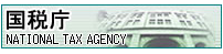 在宅ワーク 在宅副業 確定申告参考リンク | 国税庁ホームページ