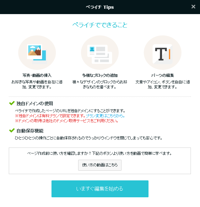 ペライチ編集画面2