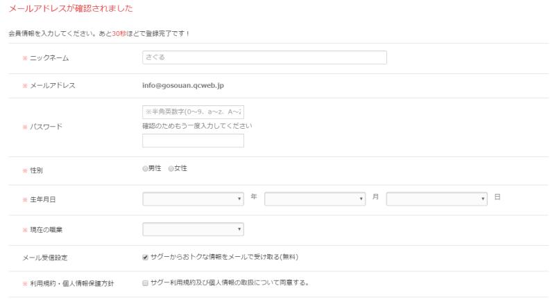 ザグワークス会員情報入力画面